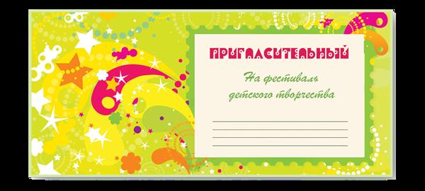 Открытку, пригласительные открытки бланки