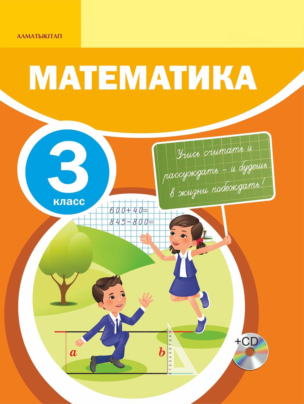 Решить задачу по математике 3 класс атамура решение задач первообразная